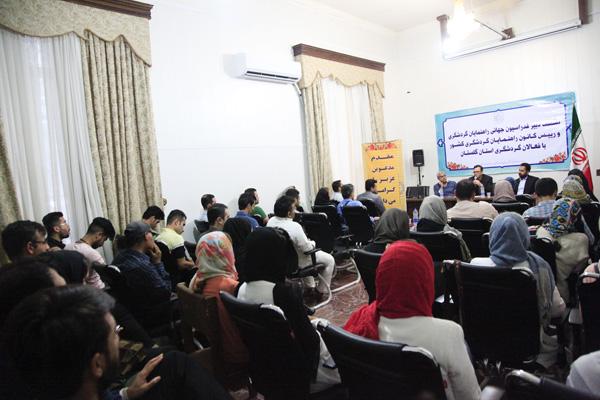 نشست دبیر فدراسیون جهانی و رییس کانون کشوری راهنمایان گردشگری با فعالان گردشگری استان گلستان