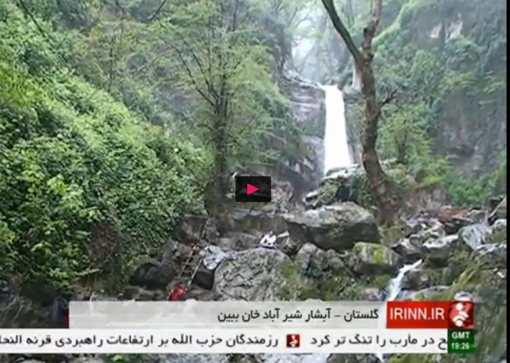 آبشار شیرآقا خان ببین