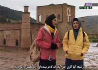 مدرسه کریم ایشان در استان گلستان (پارت دوم)