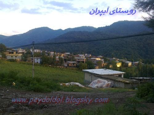 روستای زیبای آبپران/گالیکش